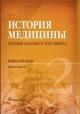История медицины. Учебное пособие в 3х книгах книга 2я. Практикум